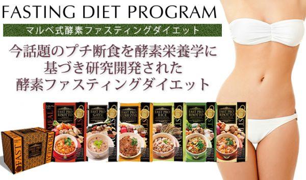 fasting esthe pro lab