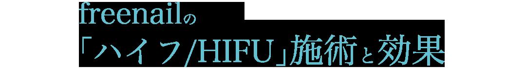 freenailの「ハイフ/HIFU」施術と効果